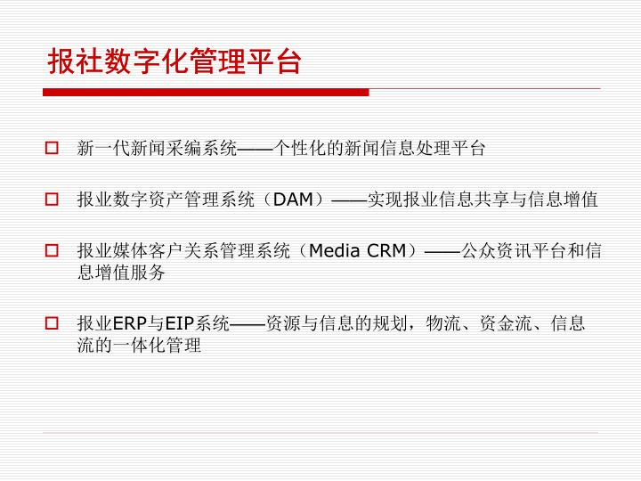 报社数字化管理平台
