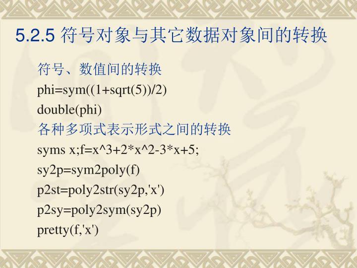 5.2.5 符号对象与其它数据对象间的转换