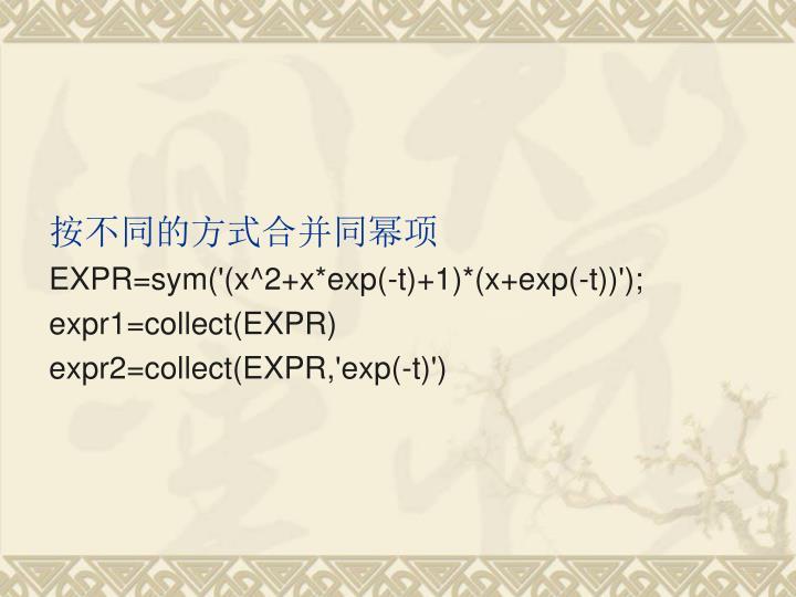 按不同的方式合并同幂项