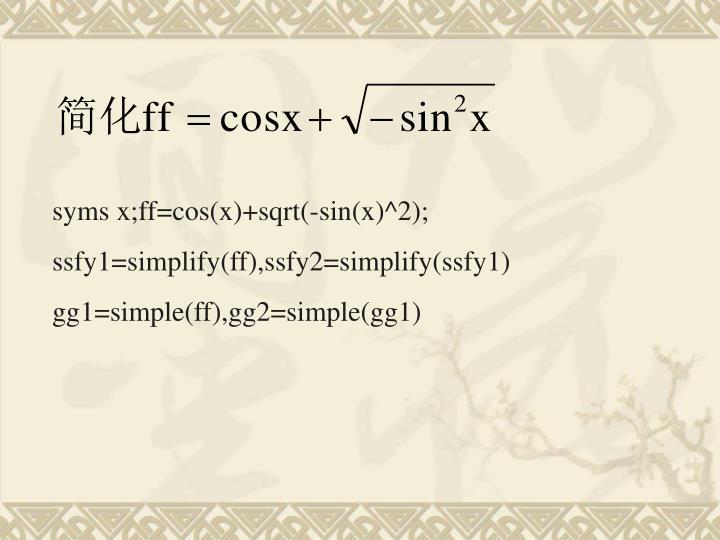 syms x;ff=cos(x)+sqrt(-sin(x)^2);