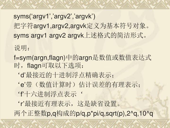 syms('argv1','argv2','argvk')