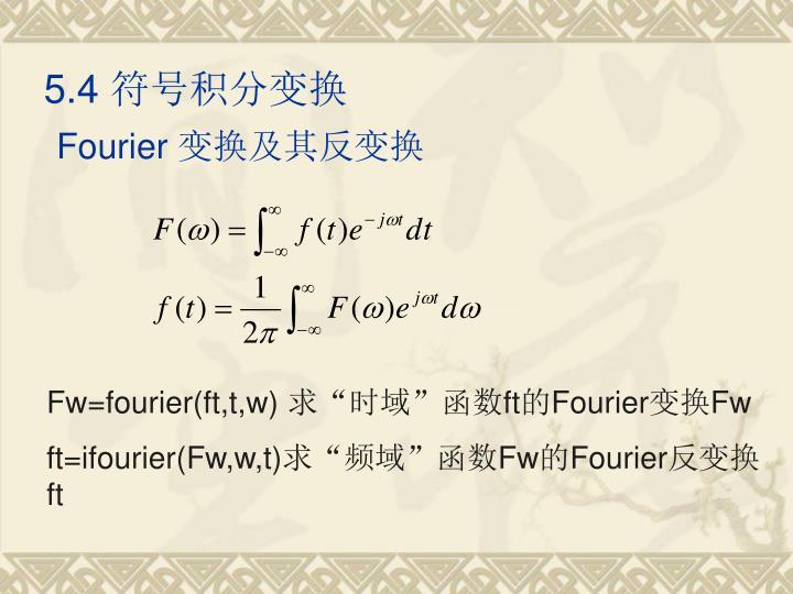 5.4 符号积分变换