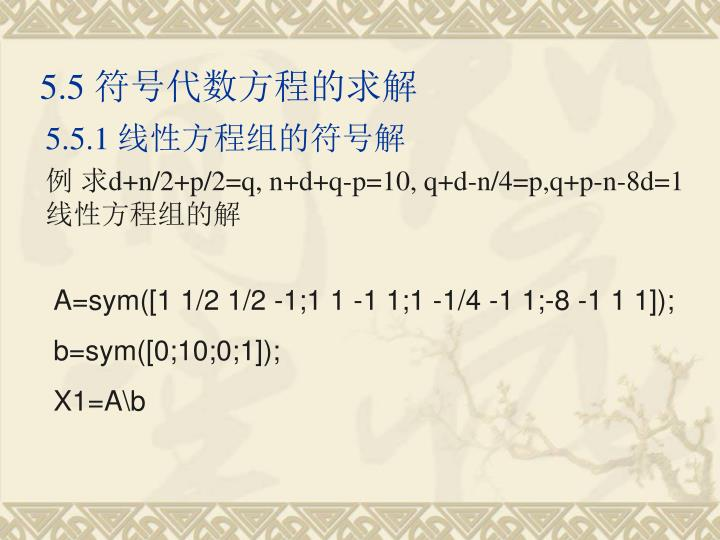 5.5 符号代数方程的求解