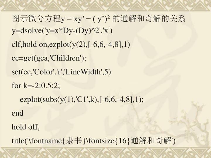 图示微分方程
