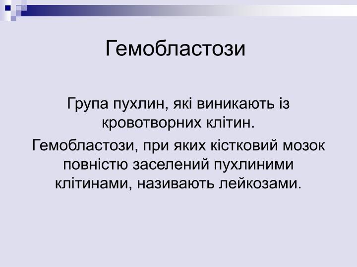 Гемобластози