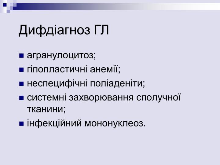 Дифдіагноз ГЛ