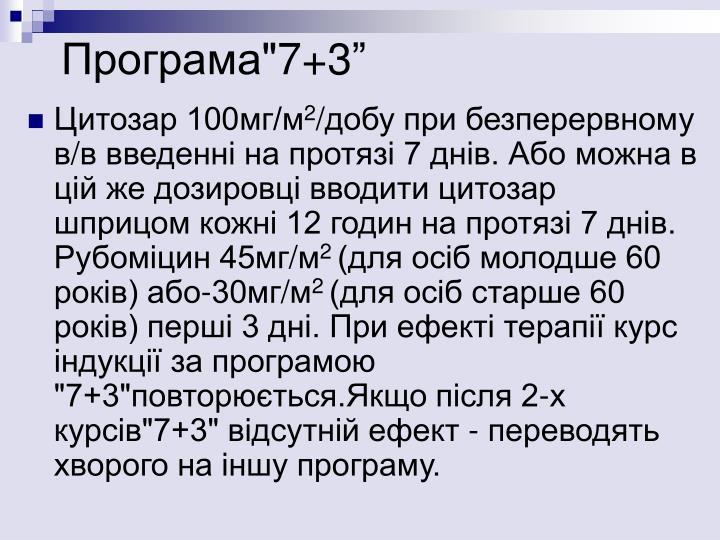 """Програма""""7+3"""""""