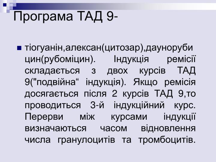 Програма ТАД 9-