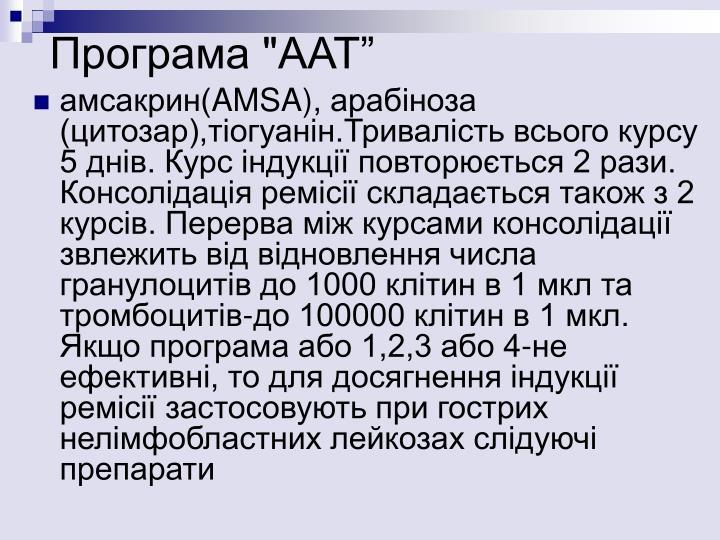 """Програма """"ААТ"""""""