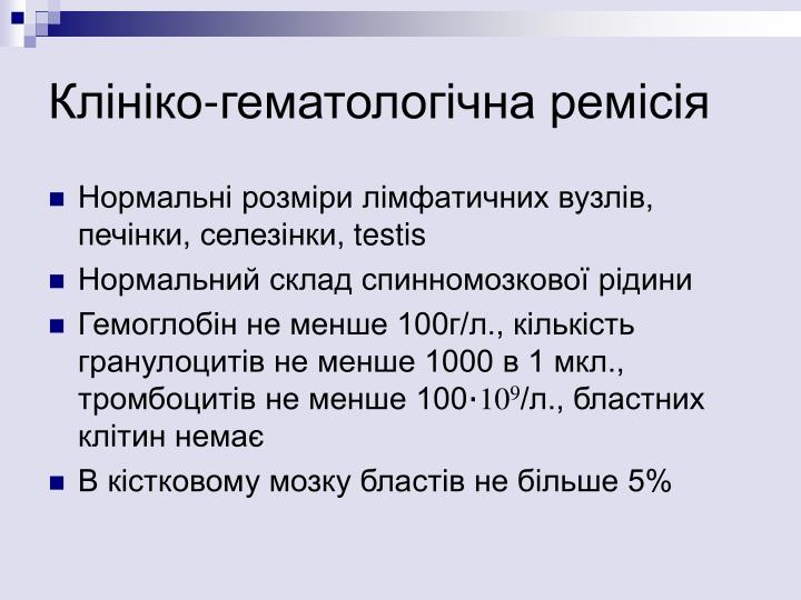 Клініко-гематологічна ремісія