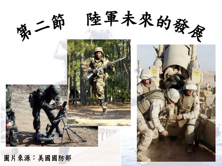第二節  陸軍未來的發展