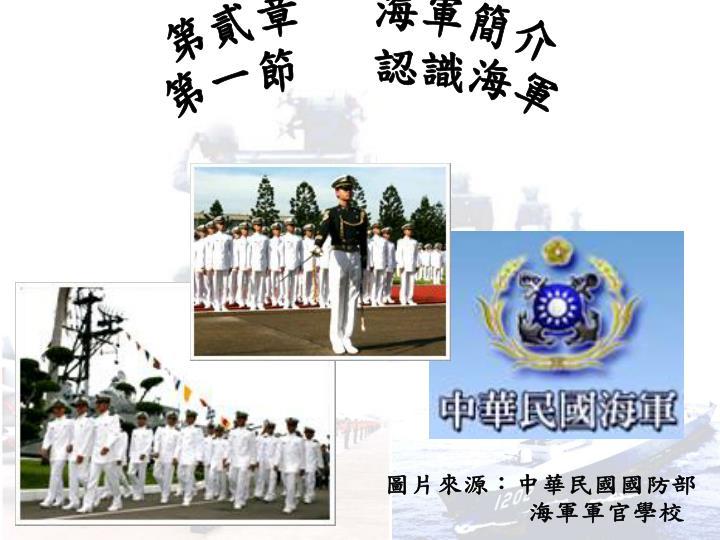 第貳章   海軍簡介
