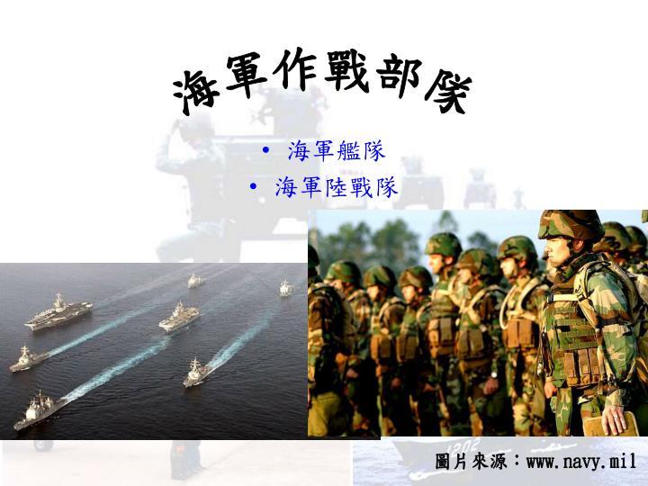 海軍作戰部隊