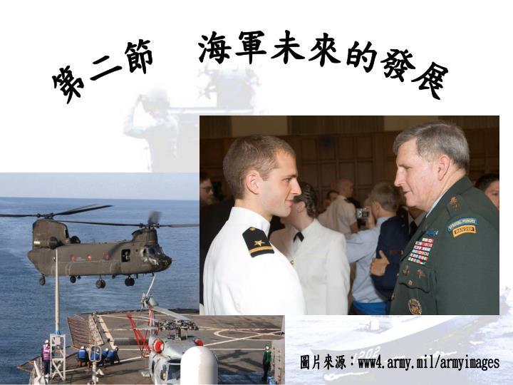 第二節  海軍未來的發展