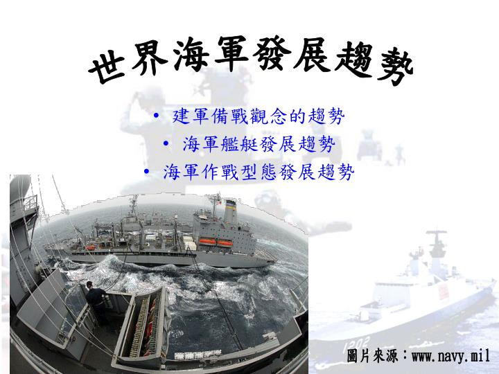世界海軍發展趨勢