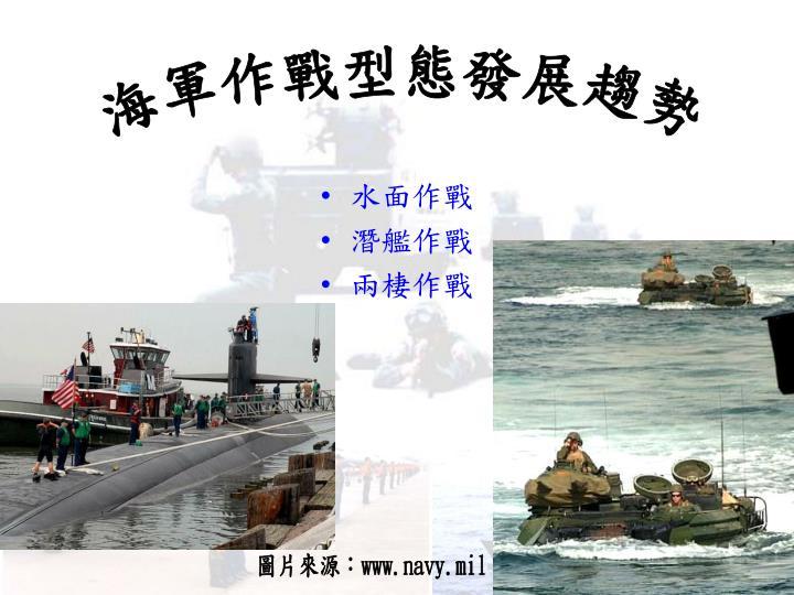 海軍作戰型態發展趨勢
