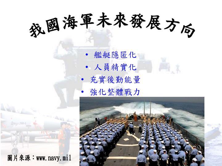 我國海軍未來發展方向