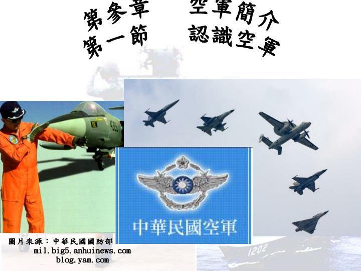 第參章   空軍簡介