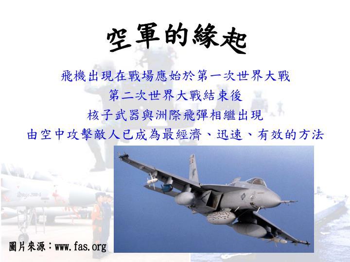 空軍的緣起
