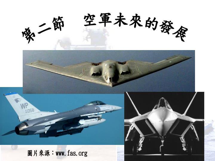 第二節  空軍未來的發展