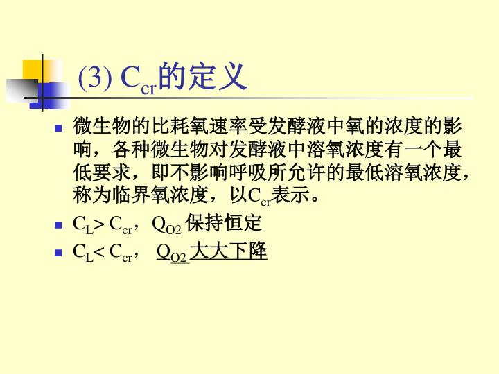 (3) C