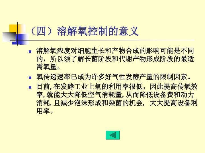 (四)溶解氧控制的意义