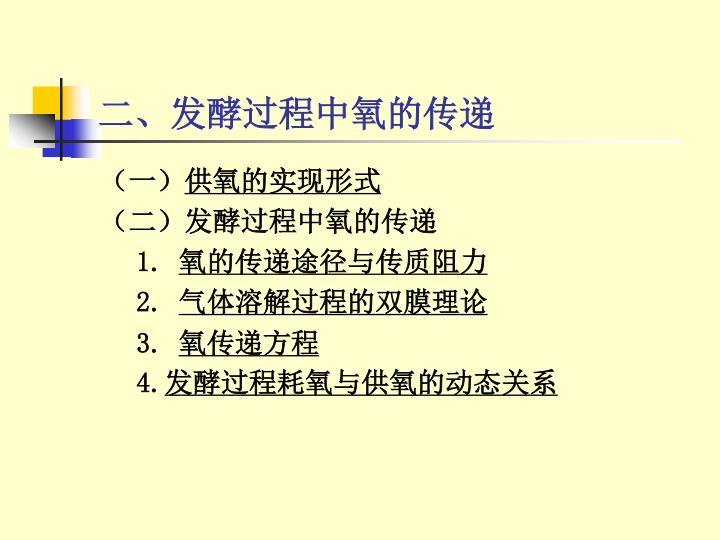 二、发酵过程中氧的传递