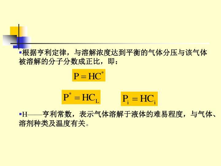 根据亨利定律,与溶解浓度达到平衡的气体分压与该气体被溶解的分子分数成正比,即: