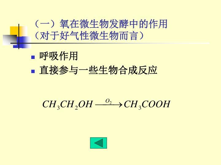 (一)氧在微生物发酵中的作用