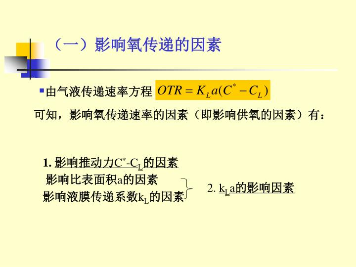 (一)影响氧传递的因素