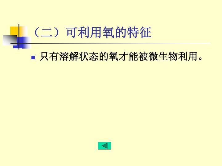 (二)可利用氧的特征