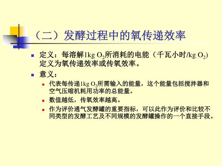 (二)发酵过程中的氧传递效率