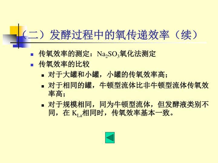 (二)发酵过程中的氧传递效率(续)