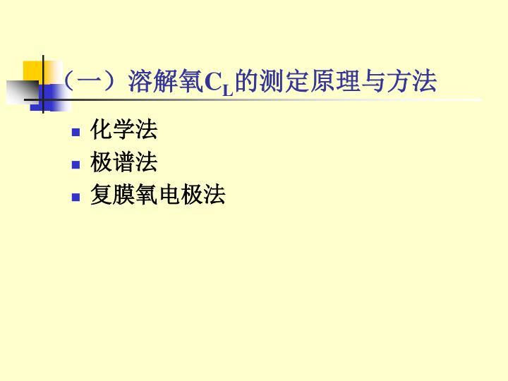 (一)溶解氧