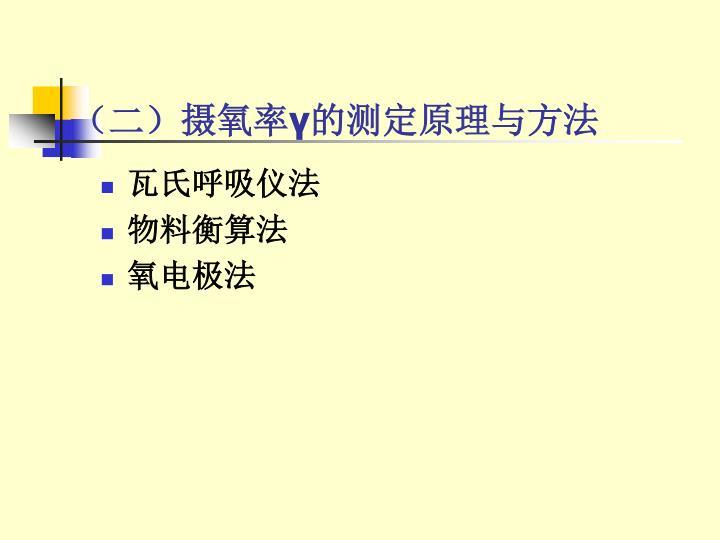 (二)摄氧率