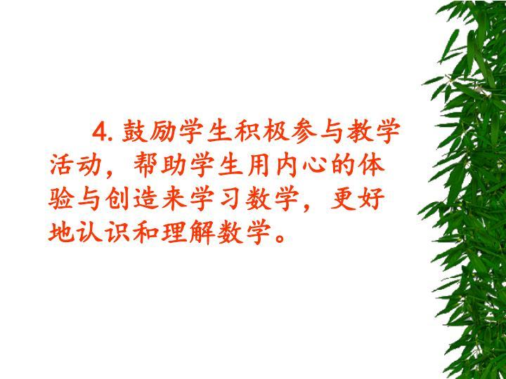 4.鼓励学生积极参与教学