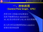 control flow graph cfg