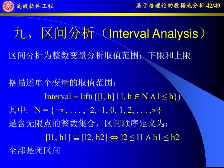 九、区间分析(