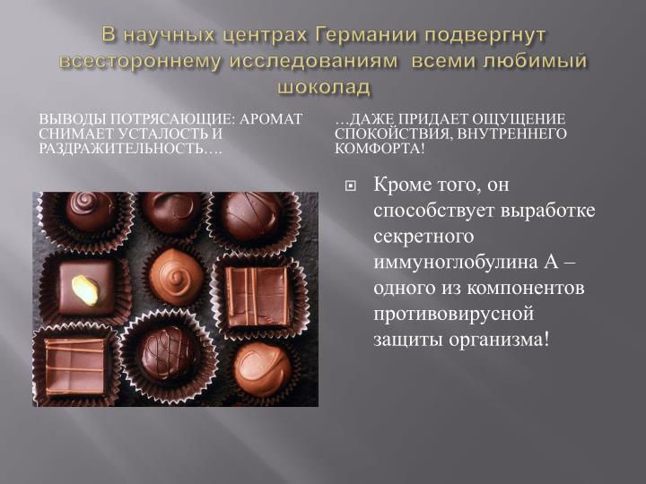 В научных центрах Германии подвергнут всестороннему исследованиям  всеми любимый шоколад