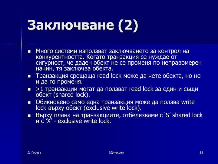 Заключване (2)
