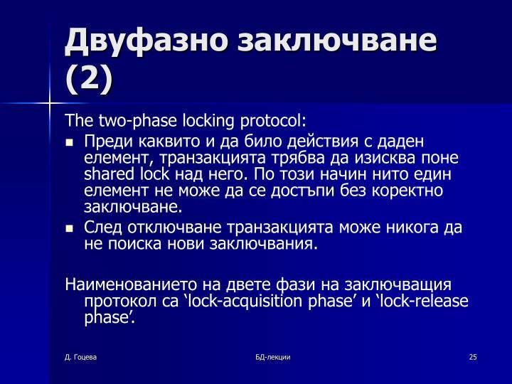 Двуфазно заключване (2)