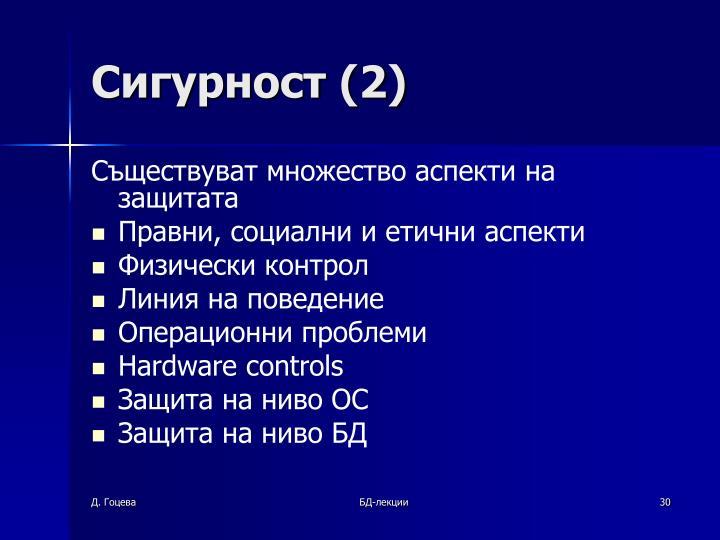 Сигурност (2)