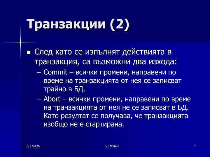 Транзакции (2)