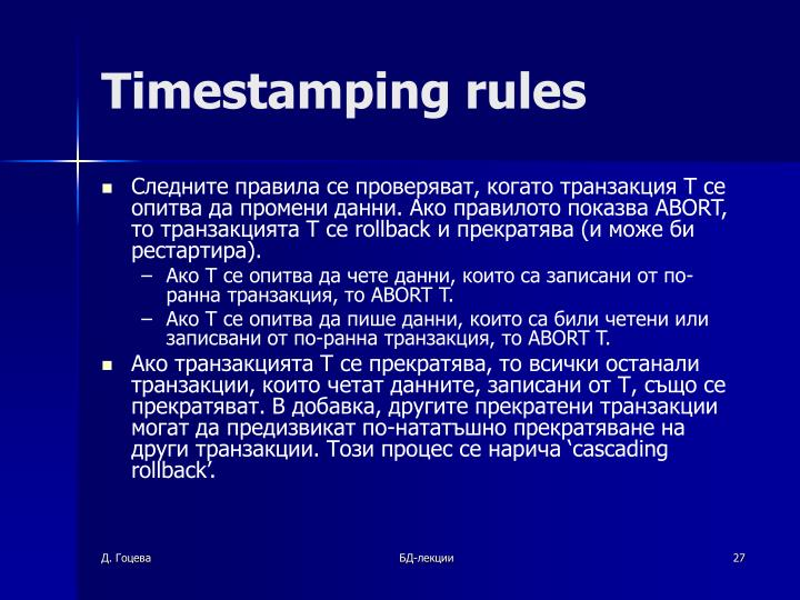 Timestamping rules