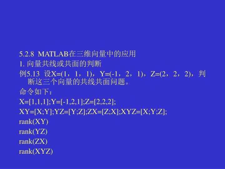 5.2.8  MATLAB