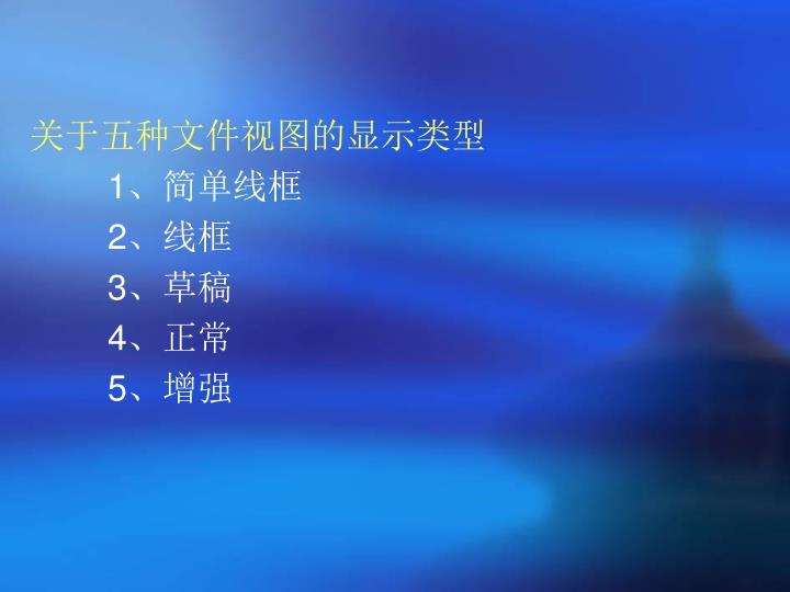 关于五种文件视图的显示类型