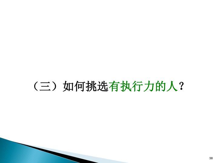 (三)如何挑选