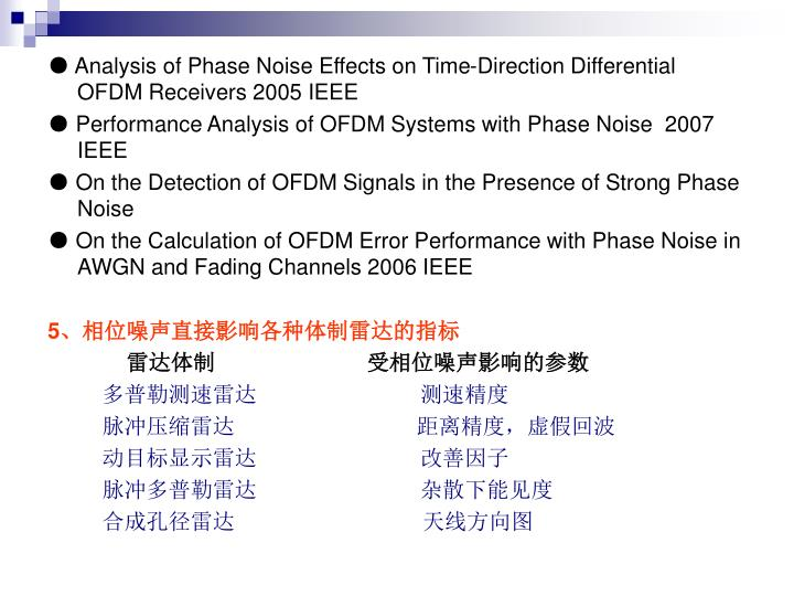 ● Analysis of Phase Noise Effects on Time-Direction Differential OFDM Receivers 2005 IEEE