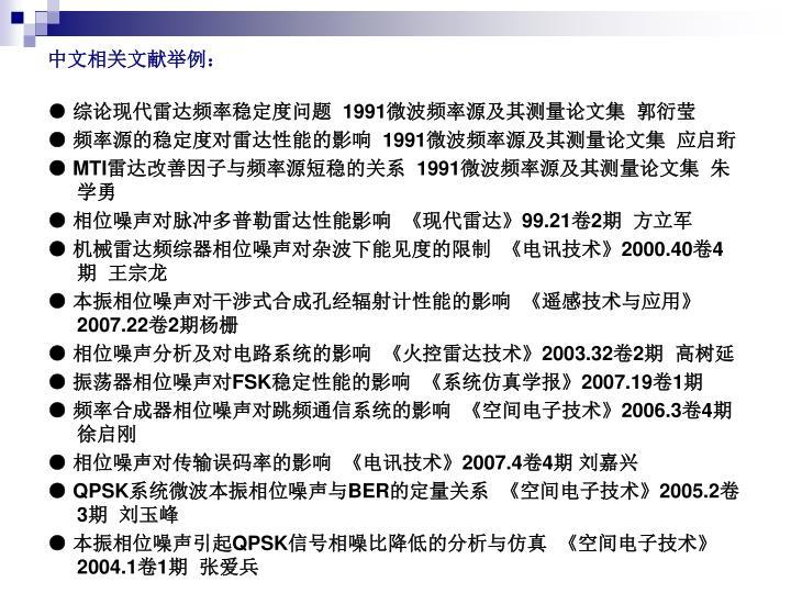 中文相关文献举例:
