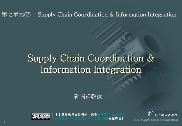 Supply chain coordination information integration